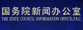 china state council information office logo