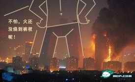 Chinese Central TV fire