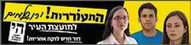 Jerusalem election poster